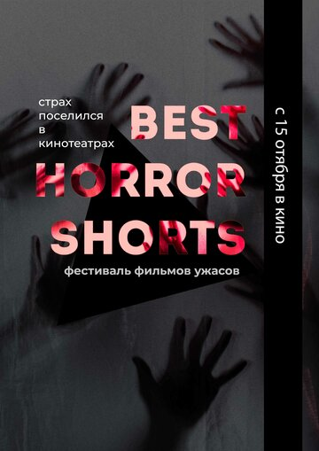 Best Horror Shorts 2020 (2020)